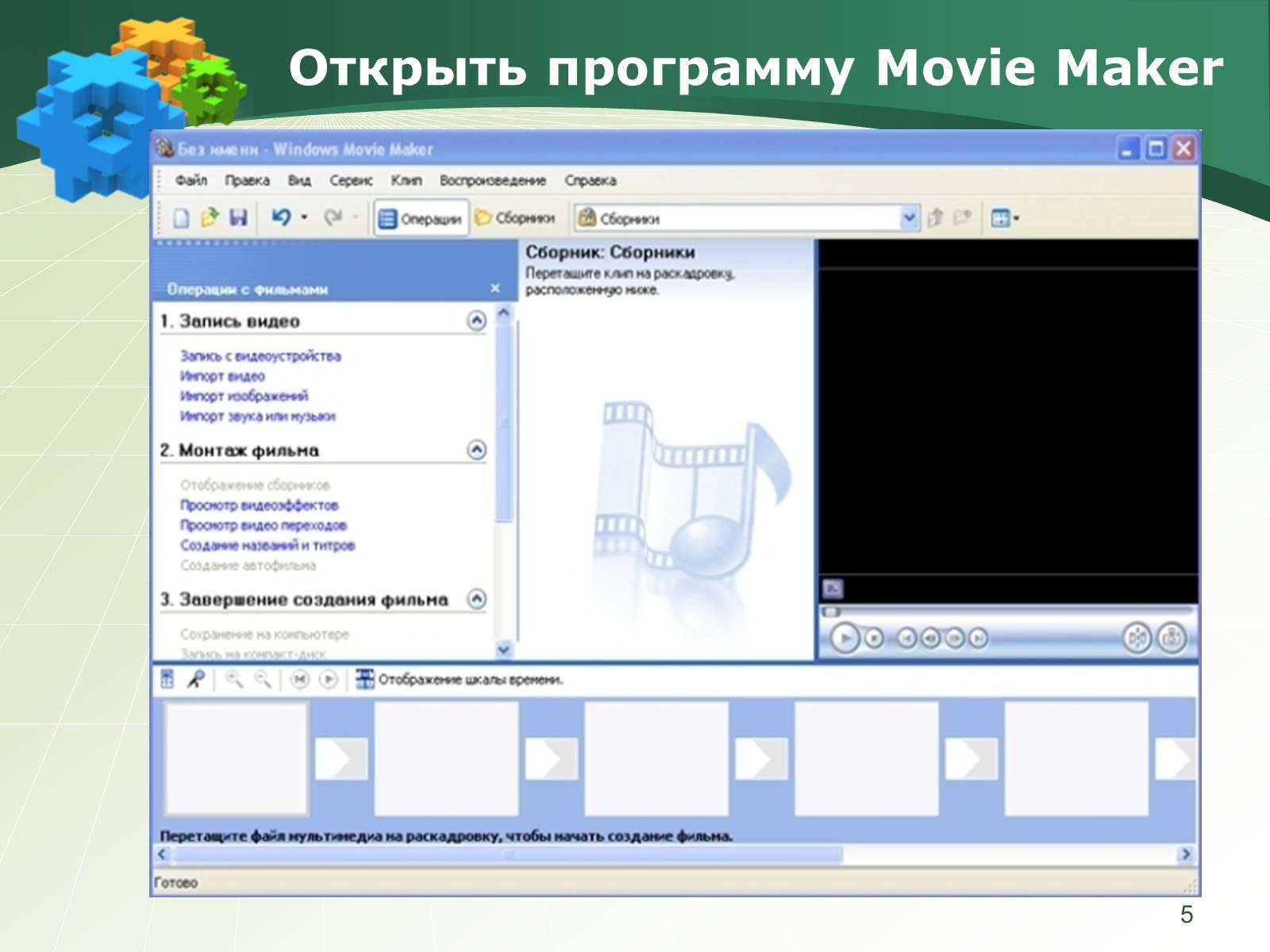 Как сделать фильм программа