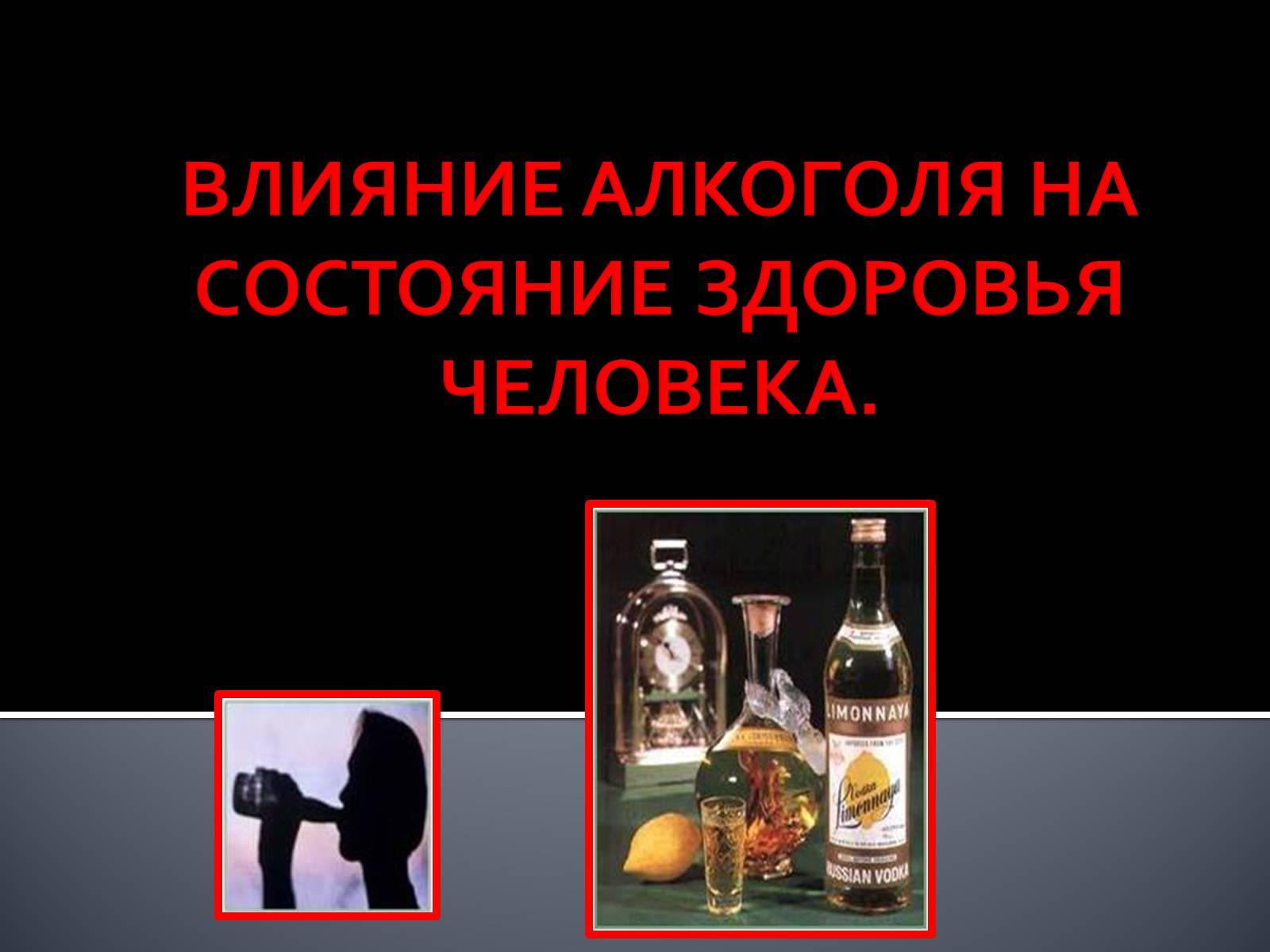 Алкоголизм и его влияние на формирование здоровья