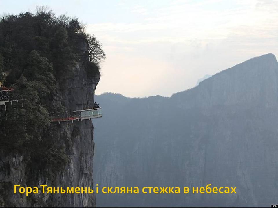 Стеклянный мост в китае на высоте 1430 метров в мире интерес.
