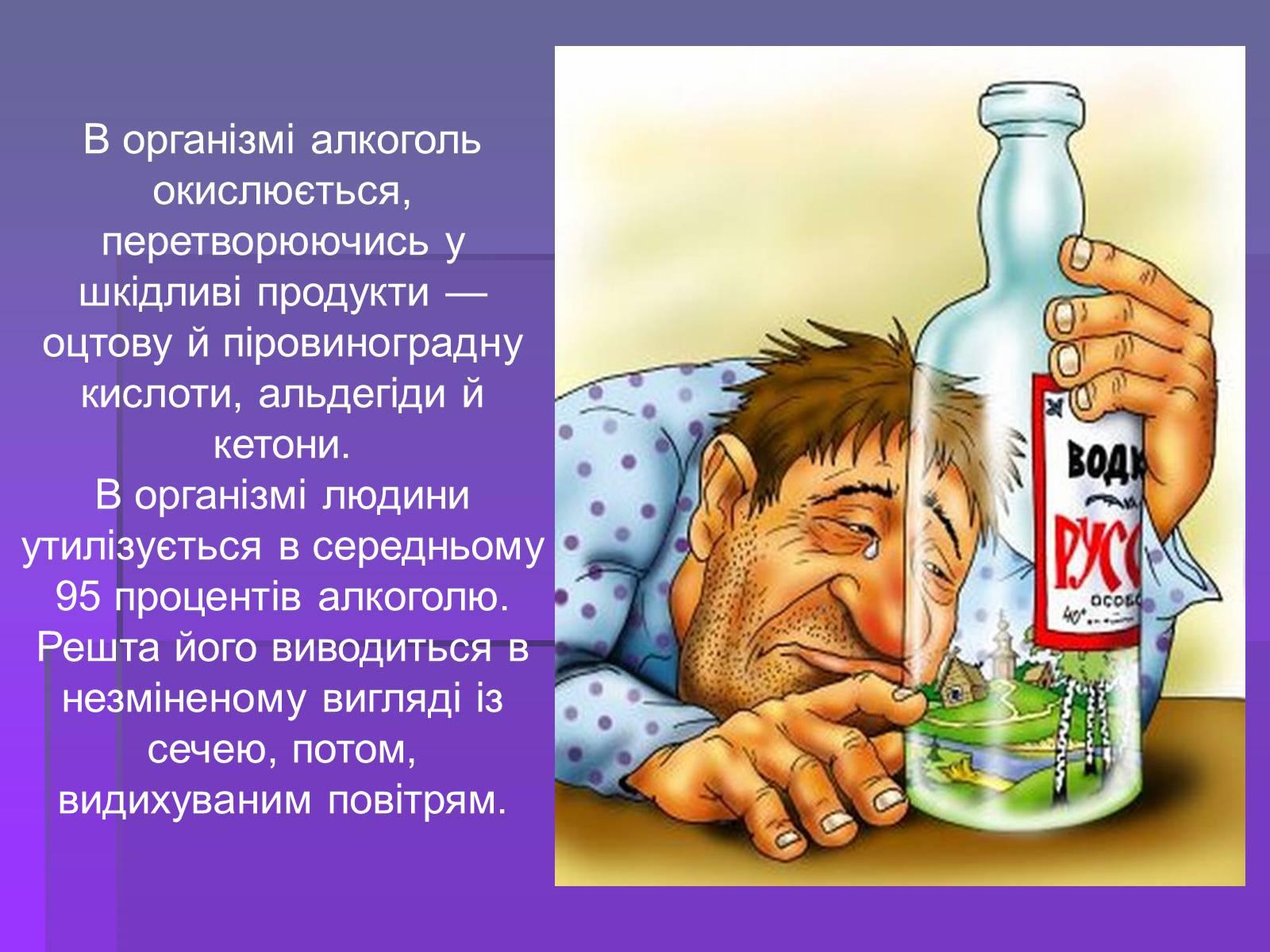Поздравления новым, картинка о вреде алкоголя бутылкой забором