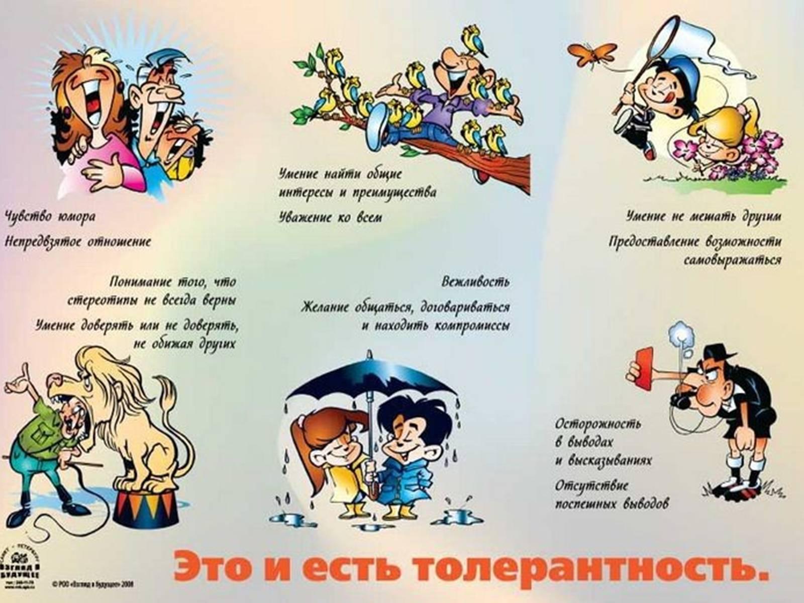 Сценарии по толерантности для детей