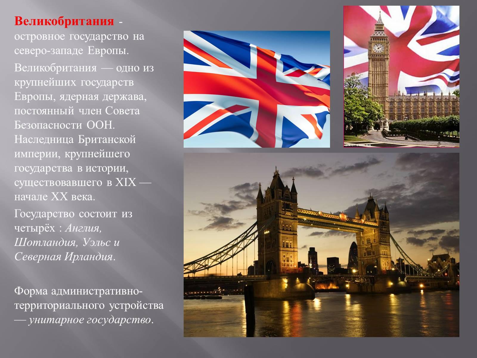 картинки сообщение про великобританию