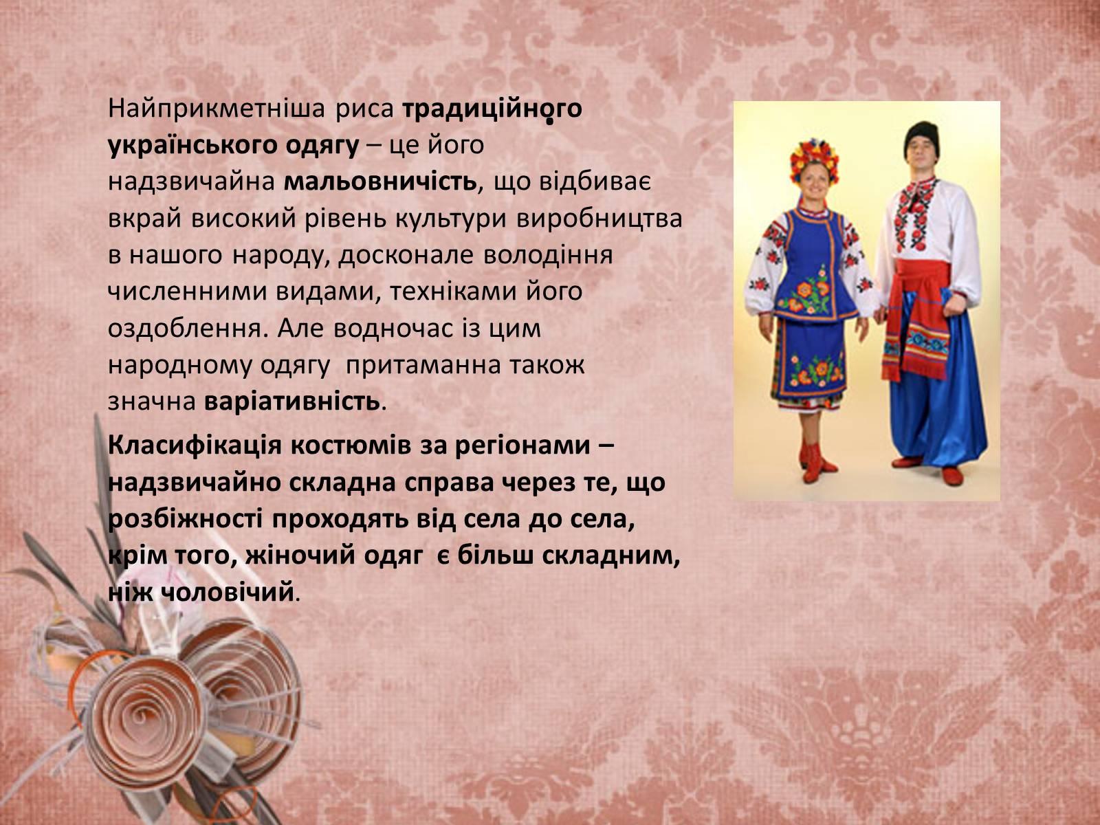 Презентація на тему «Український народний одяг у другій половині ХІХ  століття» - Слайд   c76534b4e9c62