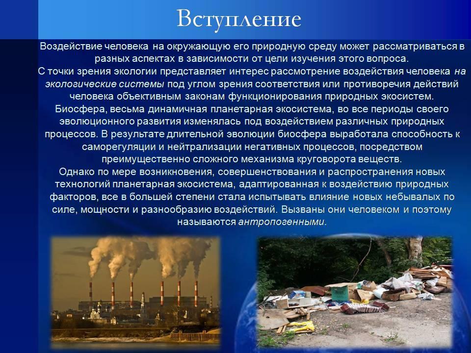 Экологическое воздействие человека на биосферу