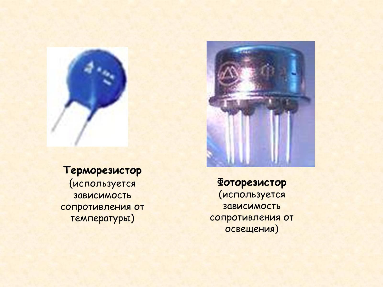 термисторы и фоторезисторы картинки утепленная трехслойная