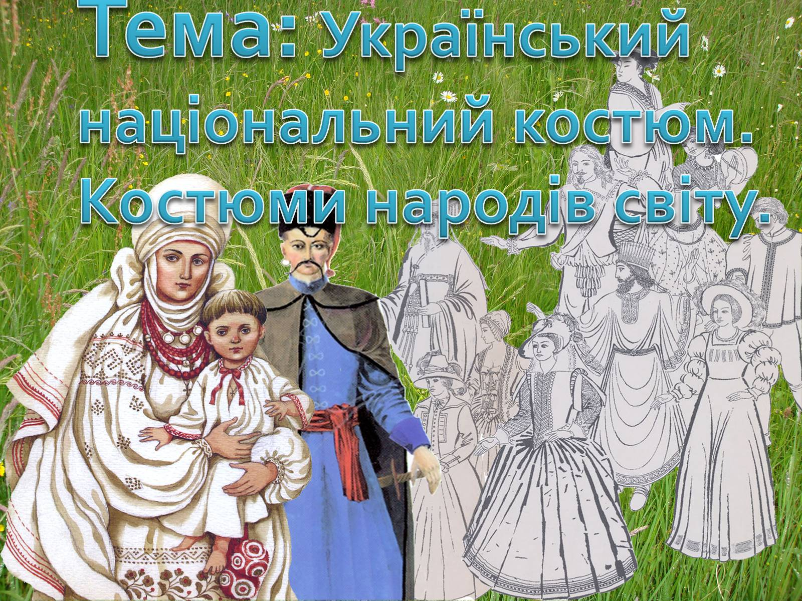 Презентація на тему «Український національний костюм. Костюми народів світу»  - Слайд  1 eb4fd1d402e96