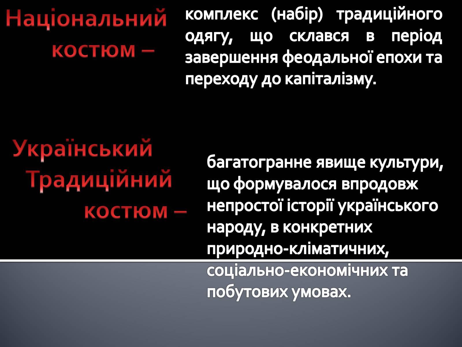 Презентація на тему «Український національний костюм. Костюми народів світу»  - Слайд  2 8646d7ddb5d0d