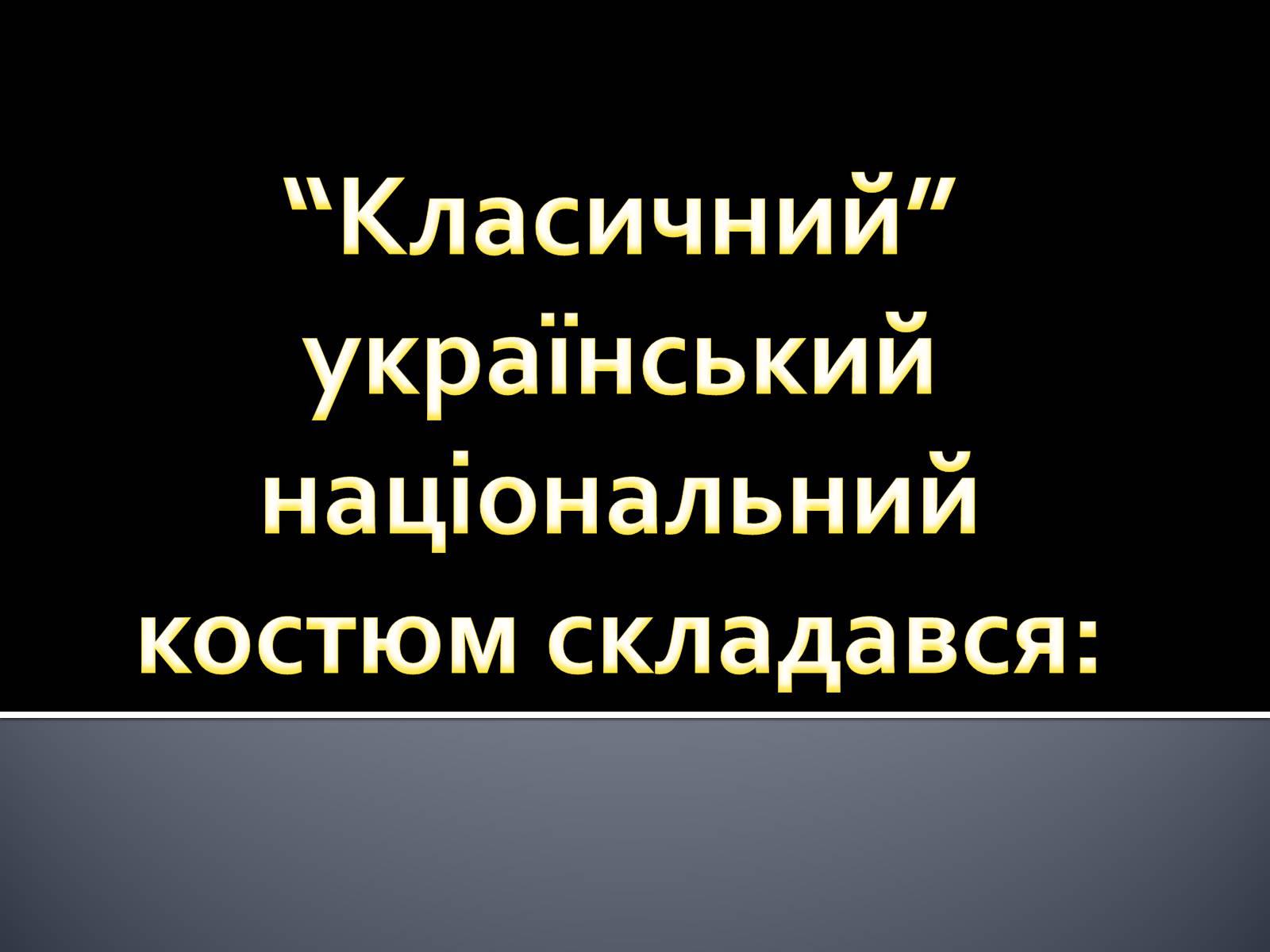 """Презентація на тему «Український національний костюм. Костюми народів світу»  - Слайд  3. """" c116cf8d3493f"""