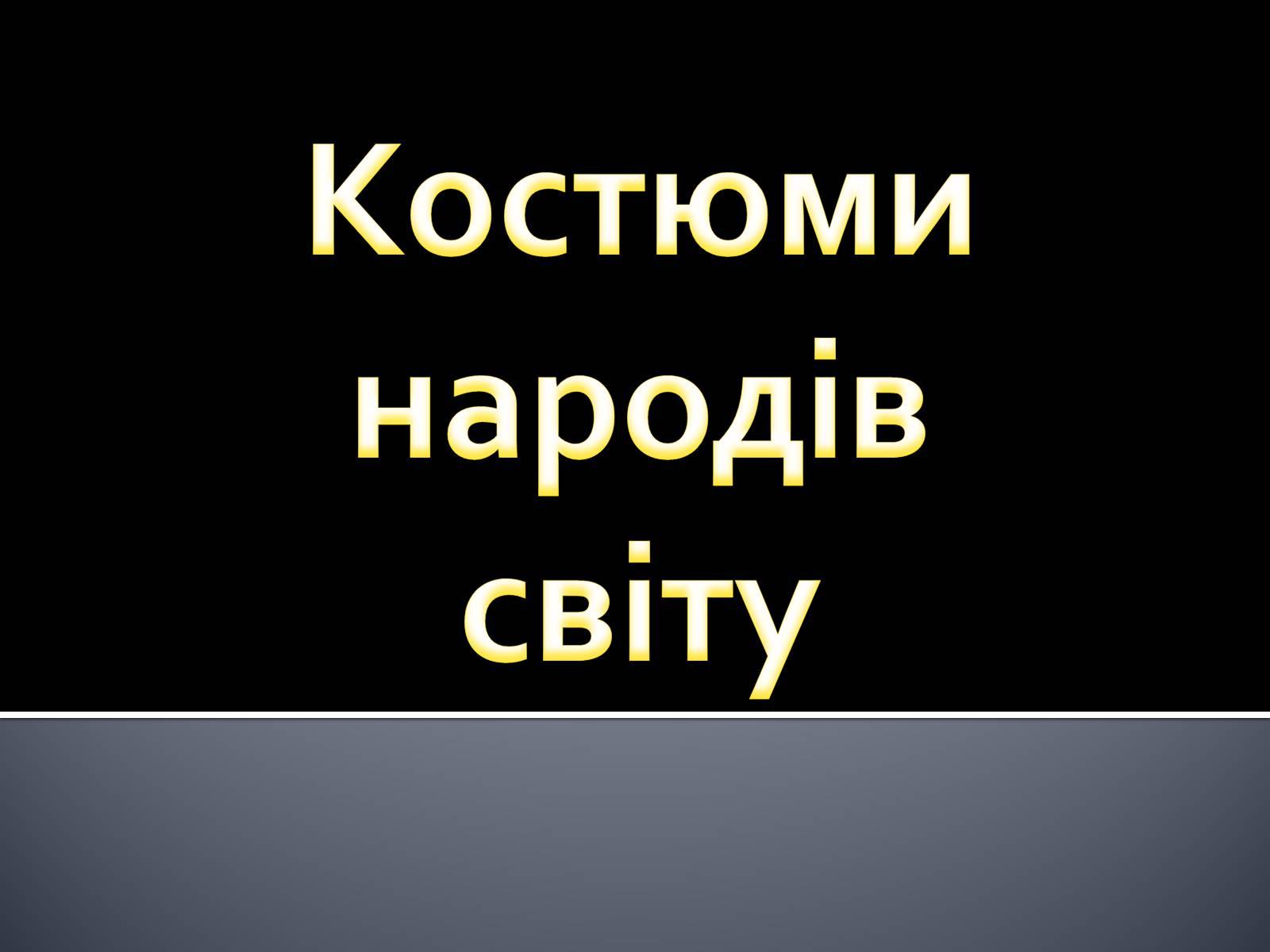 Презентація на тему «Український національний костюм. Костюми народів світу»  - Слайд  15 3b3ae12814e6d