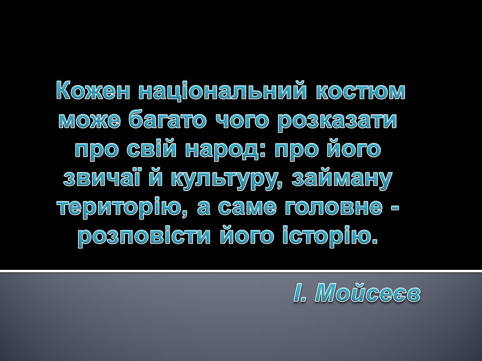 Презентація на тему «Український національний костюм. Костюми народів світу»  - Слайд  23 119742cf4b40b