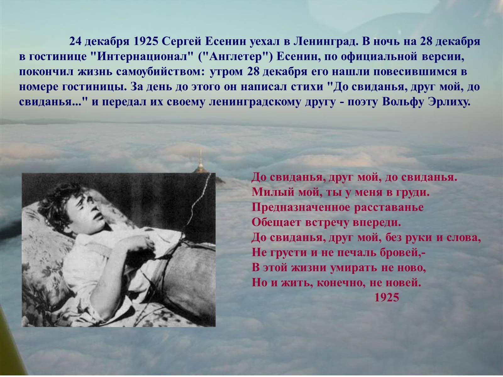 С есенин фото биография для детей