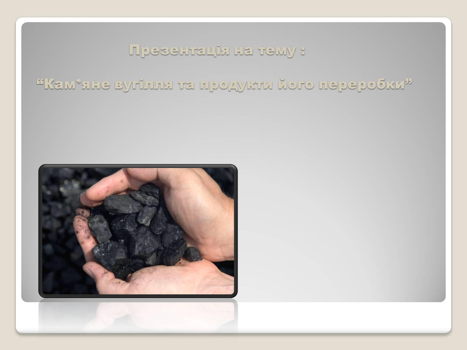 Камяне вугілля і продукти його переробки реферат
