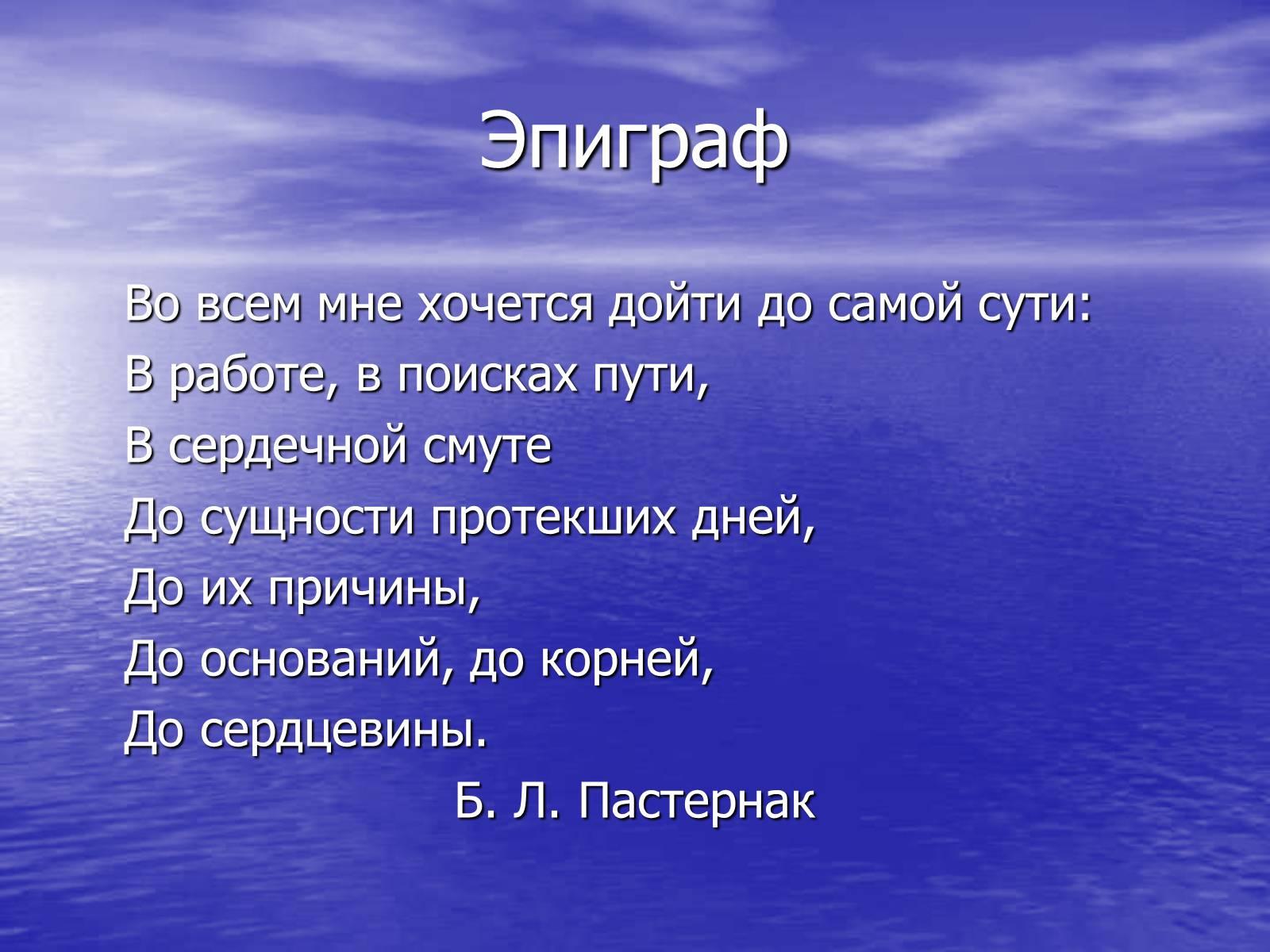 Стих об эпиграфе