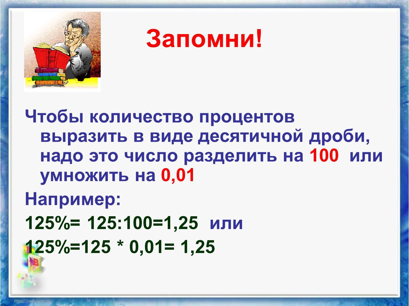 Как процента сделать десятичную дробь