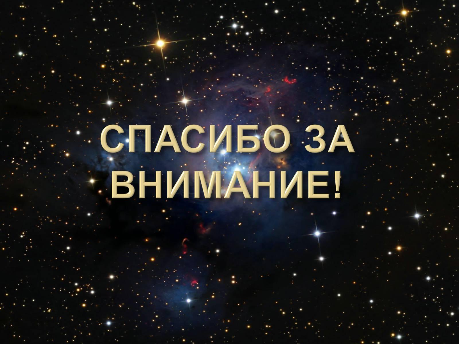 картинки спасибо за внимание космос картинки этом