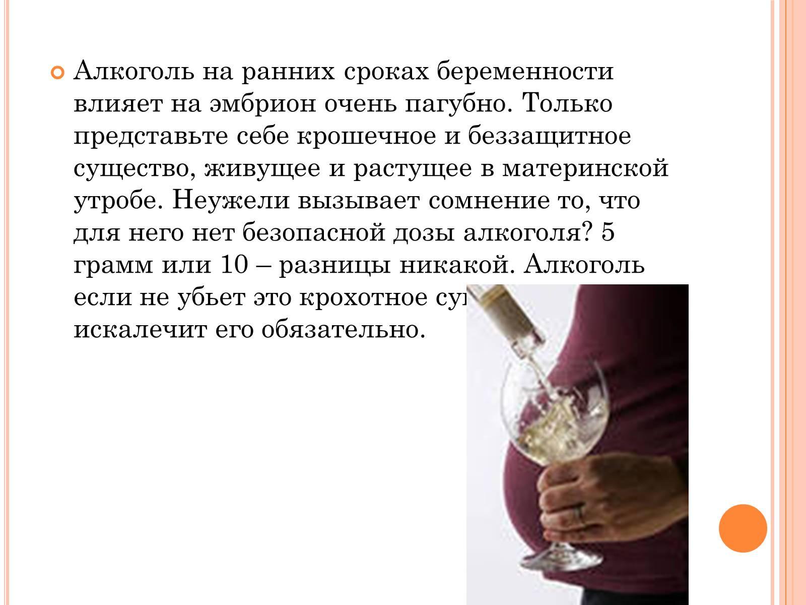 Употребление алкоголя на ранних сроках беременности