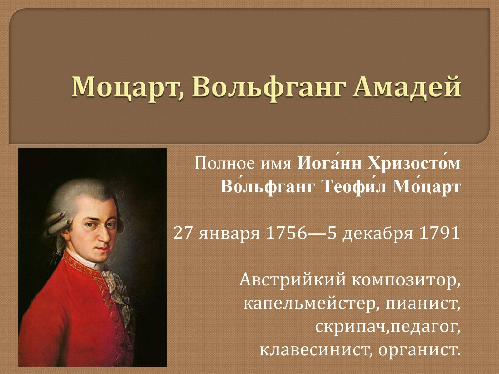 биография моцарта с картинками тушка