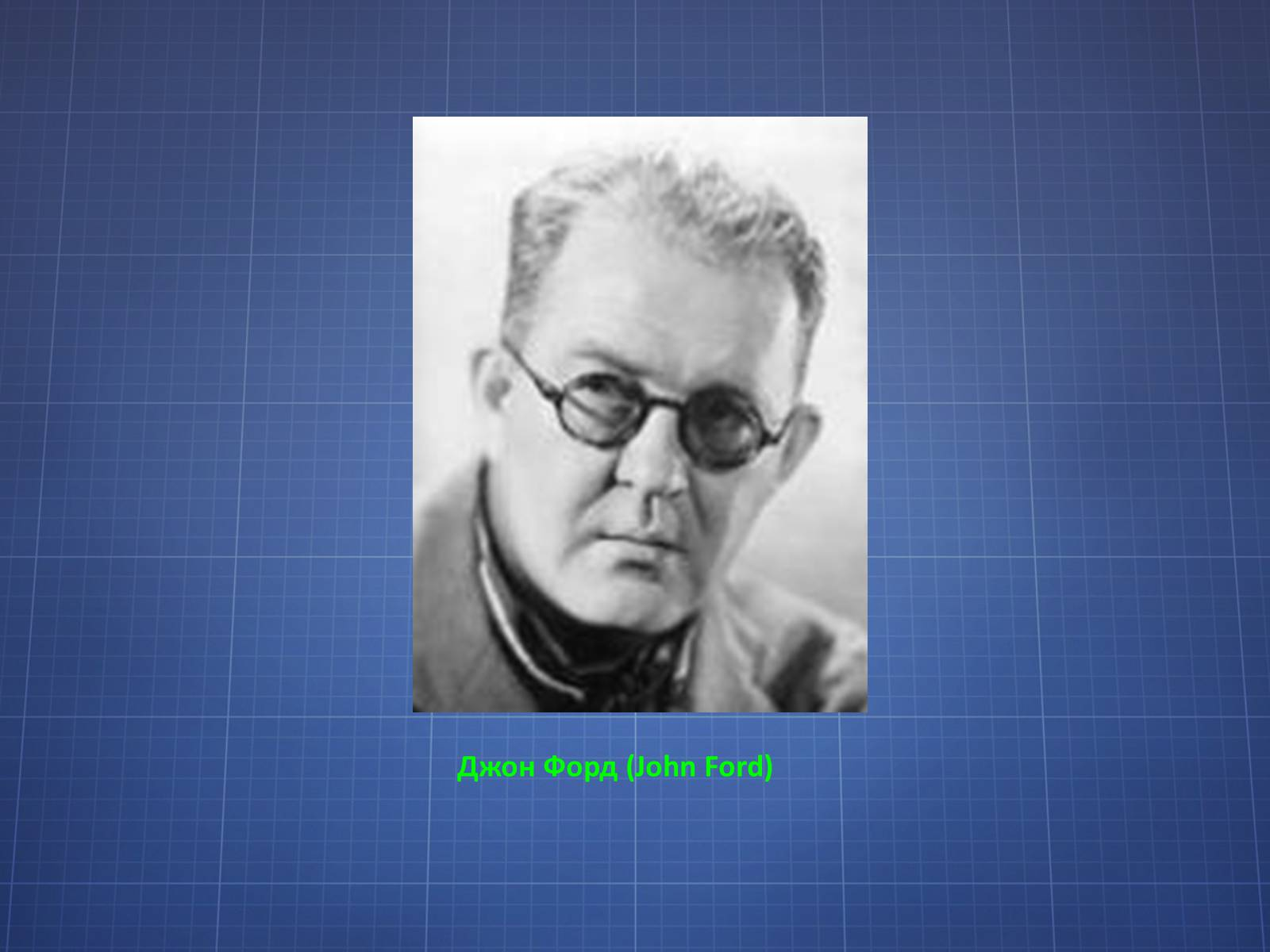a biography of john ford