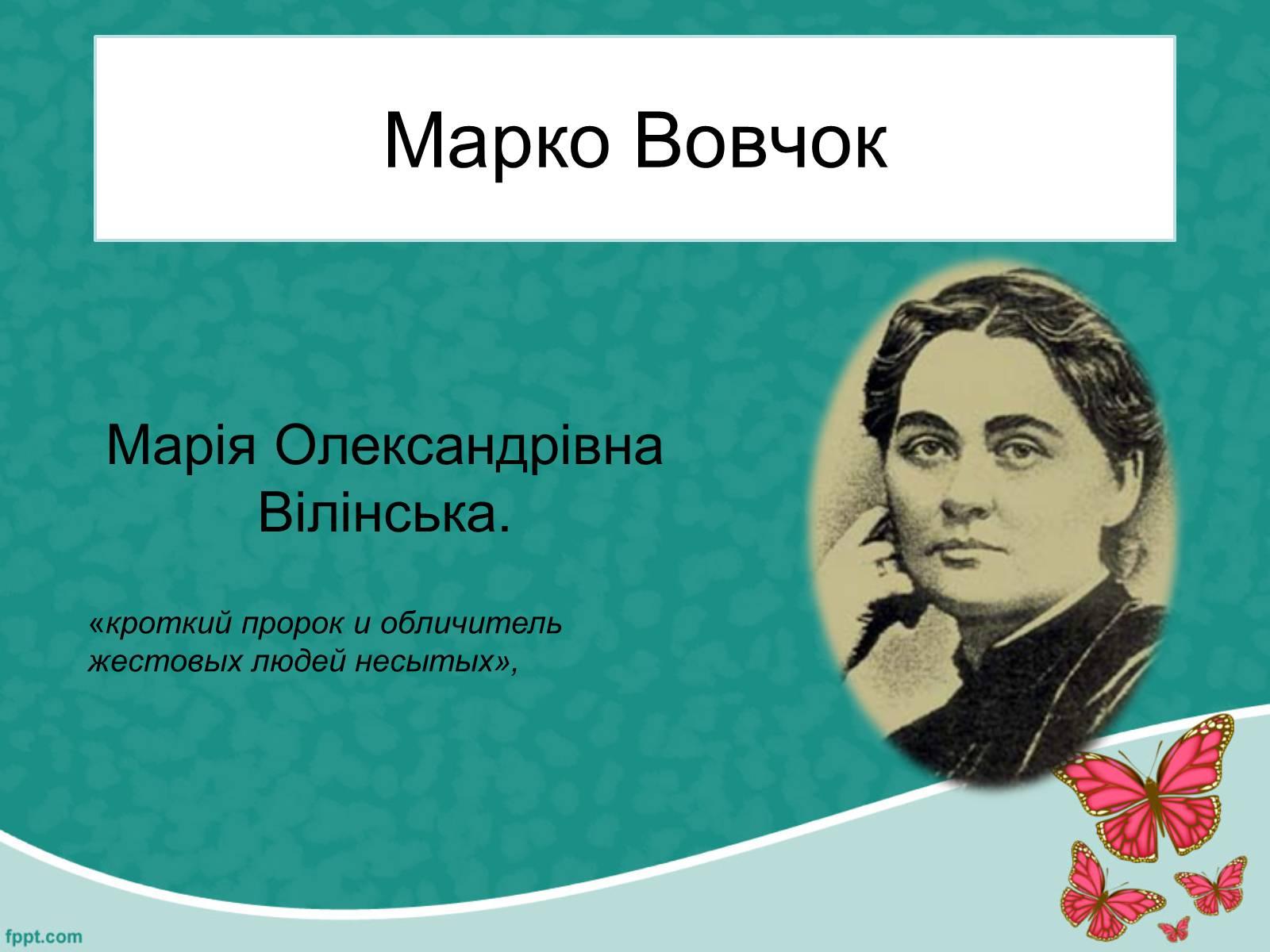 М.Вовчок Інститутка, Кармелюк, Козачка