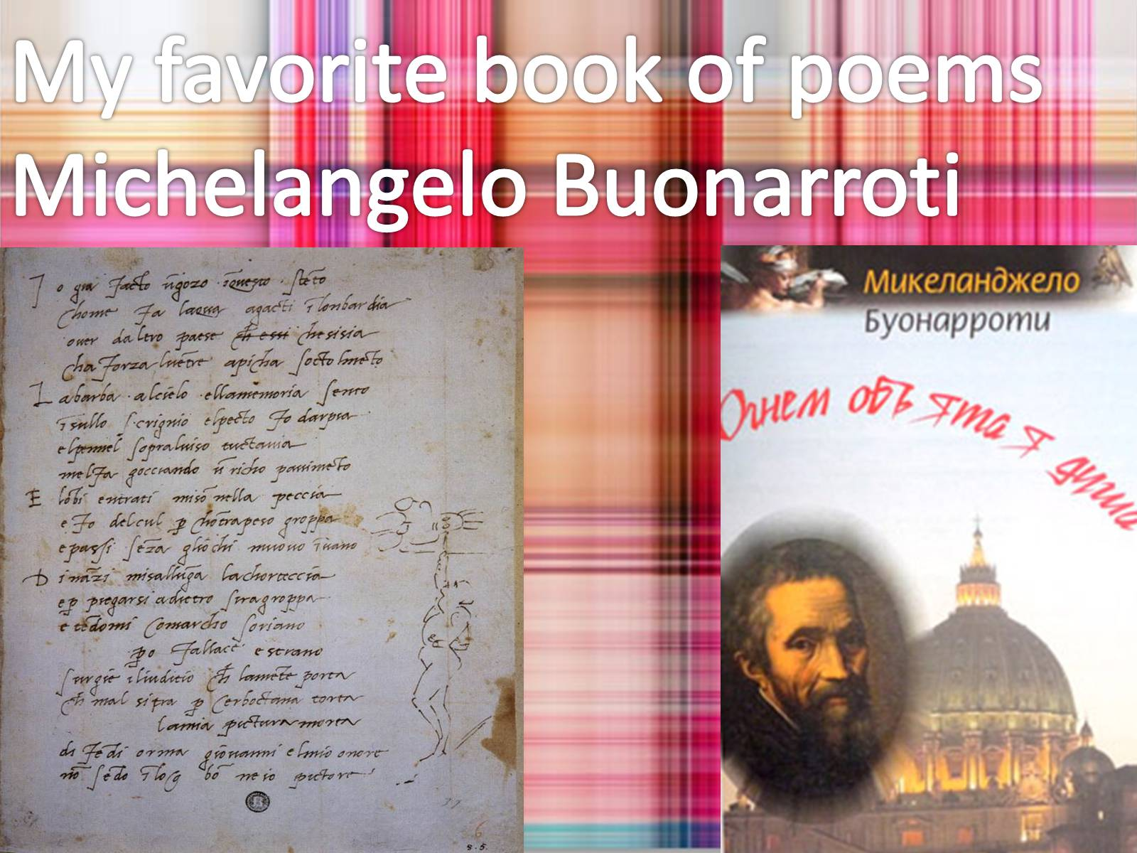 Презентація на тему «Мy favorite book of poems Michelangelo Buonarroti»
