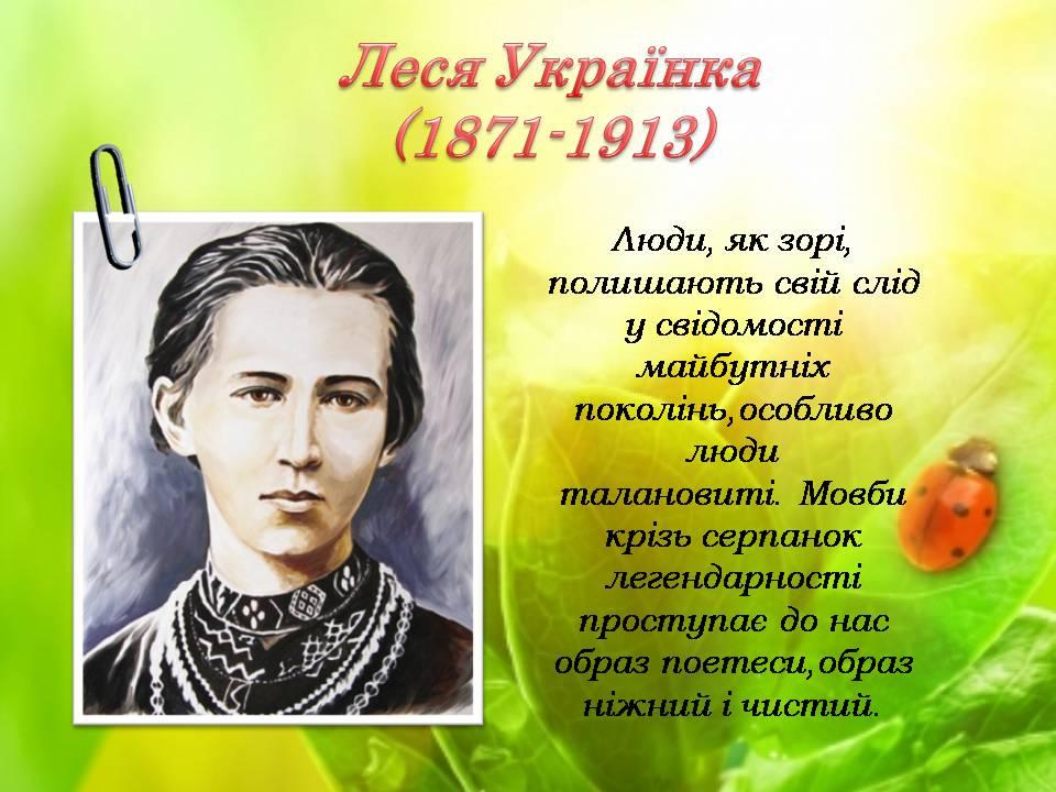 Картинки по запросу Леся Украинка