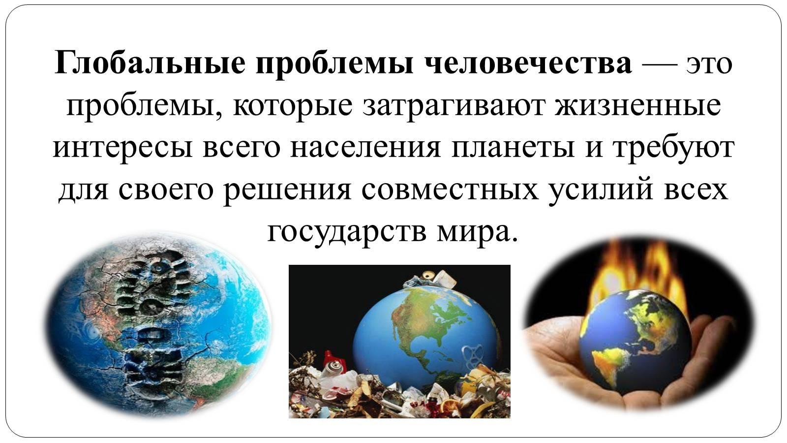 Глобальные проблемы человечества схема