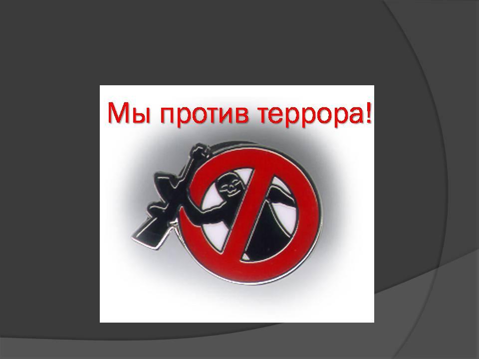 Днем, открытка нет террору