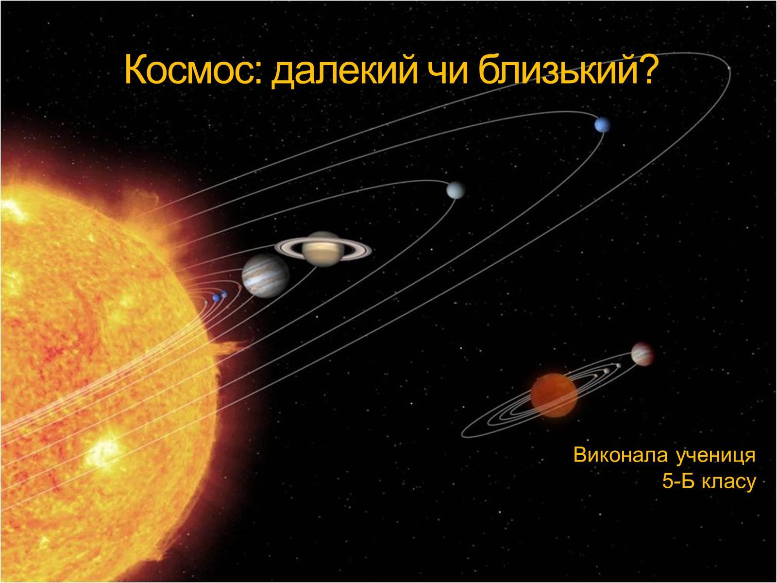 Реферат на тему космос далекий 7434