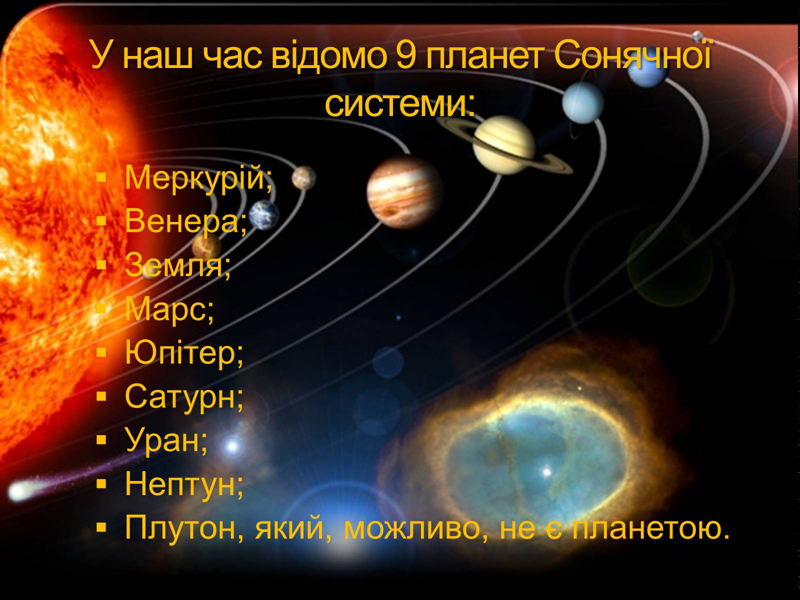 Реферат на тему космос далекий та близький 4224